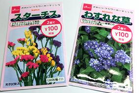 100ショップ#花の種写真画像.jpg.jpg