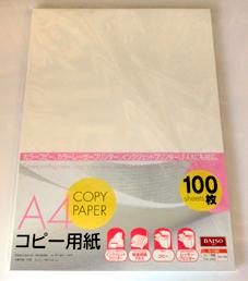 A4 コピー用紙画像